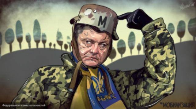 ФБА «ЭКОНОМИКА СЕГОДНЯ». Порошенко держит украинцев в клещах мобилизации