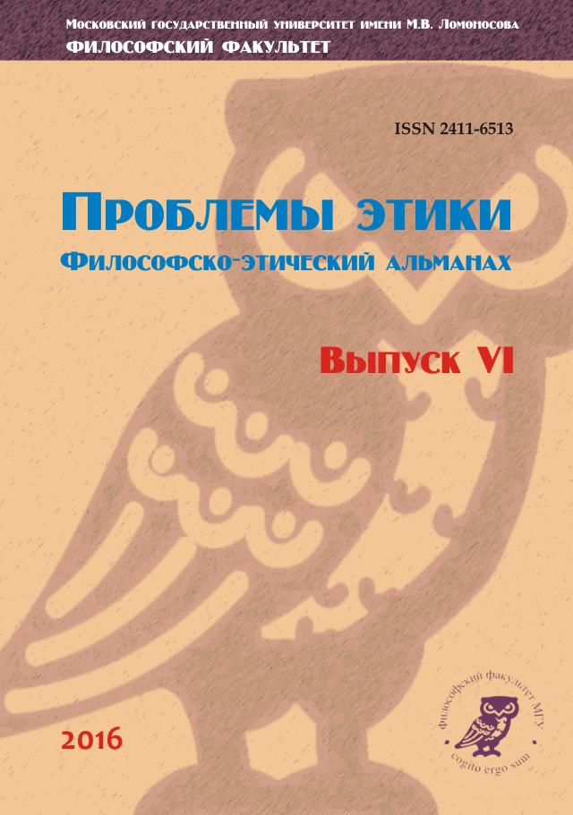КНИГА. Проблемы этики: Философско-этический альманах. Выпуск VI