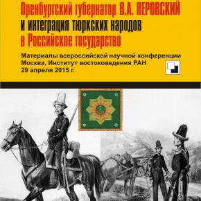 """КНИГА. """"Оренбургский губернатор В.А. Перовский и интеграция тюркских народов в Российское государство"""""""