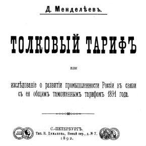 РАДИО «СПУТНИК». Таможенный кодекс Таможенного союза ЕАЭС о Менделееве