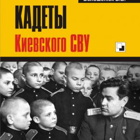 """КНИГА. Волошенюк В.В. """"Кадеты Киевского СВУ"""""""