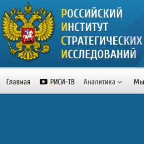 Российский институт стратегических исследований