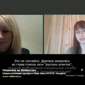 НОВОСТНОЙ ФРОНТ. Драгана Трифкович: Доклад о «русских шпионах» - провокация «Косово» для администрации Трампа