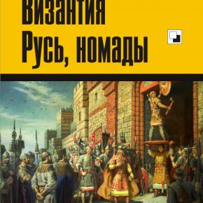 """КНИГА. Князький И.О. """"Византия, Русь, номады"""""""
