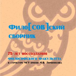 КНИГА. Фило[сов]ский сборник. 2017