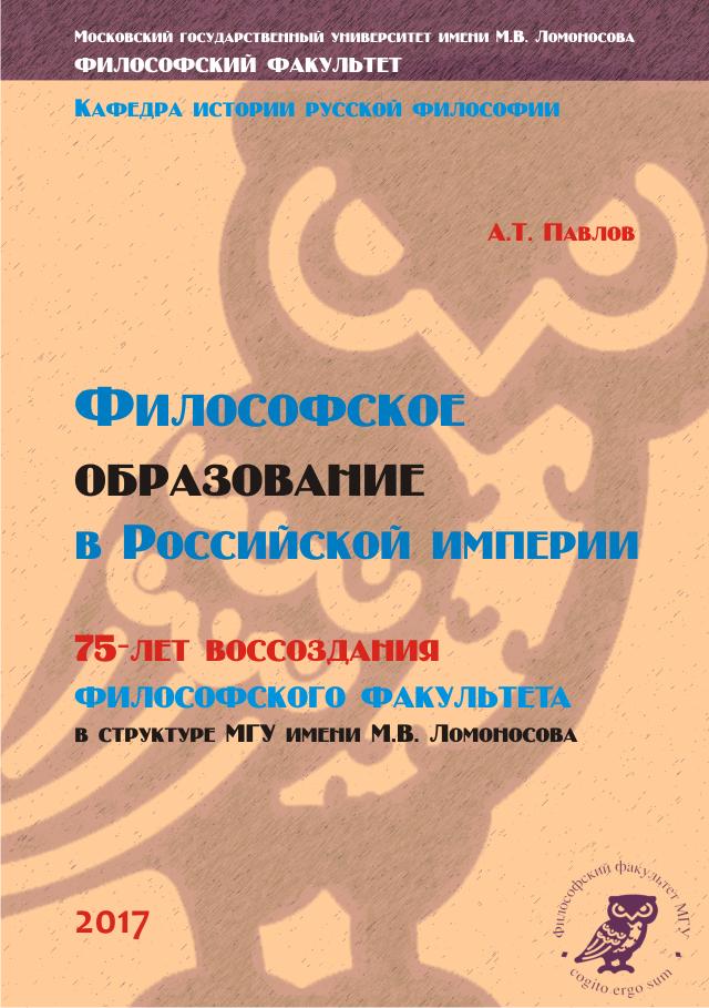"""КНИГА. Павлов А.Т. """"Философское образование в Российской империи"""""""