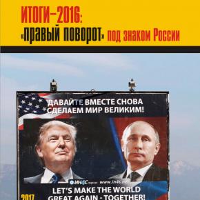 """КНИГА. """"Итоги-2016: «правый поворот» под знаком России"""""""