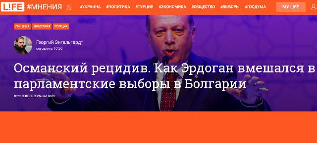 L!FE.RU#МНЕНИЯ. Османский рецидив. Как Эрдоган вмешался в парламентские выборы в Болгарии