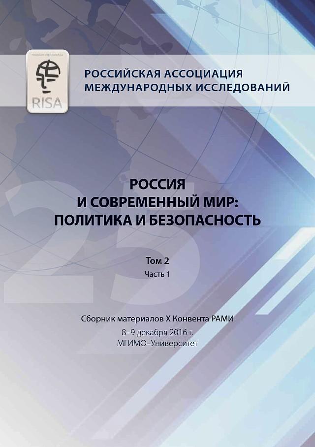 Частные военные компании и «приватизация войны» // «25 лет внешней политике России» (2017)