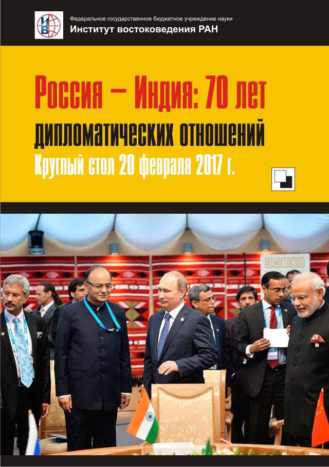 КНИГА. Россия — Индия: 70 лет дипломатических отношений. Круглый стол 20 февраля 2017 г.