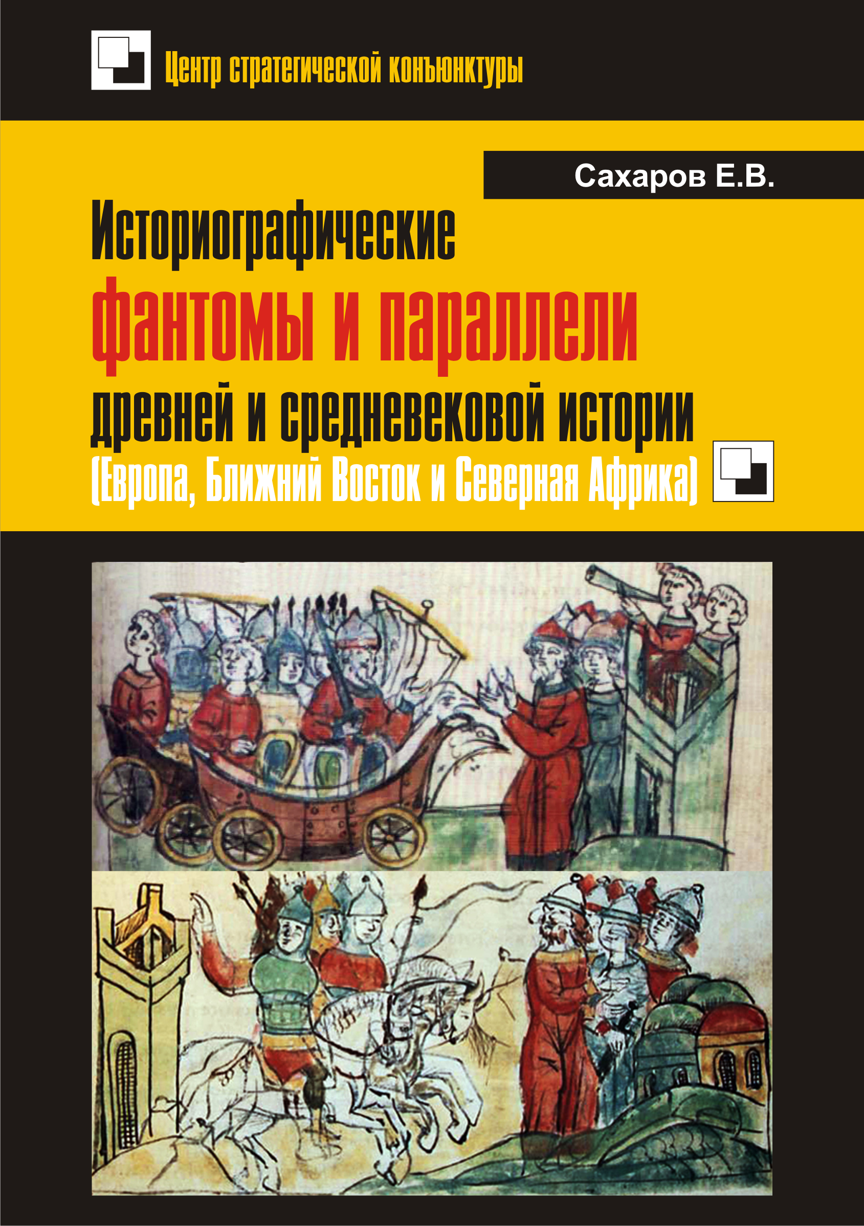 book-sakharov-historiographical-phantoms-history-cover