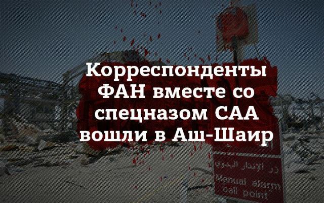 ФАН. Корреспонденты ФАН вместе со спецназом САА вошли в Аш-Шаир
