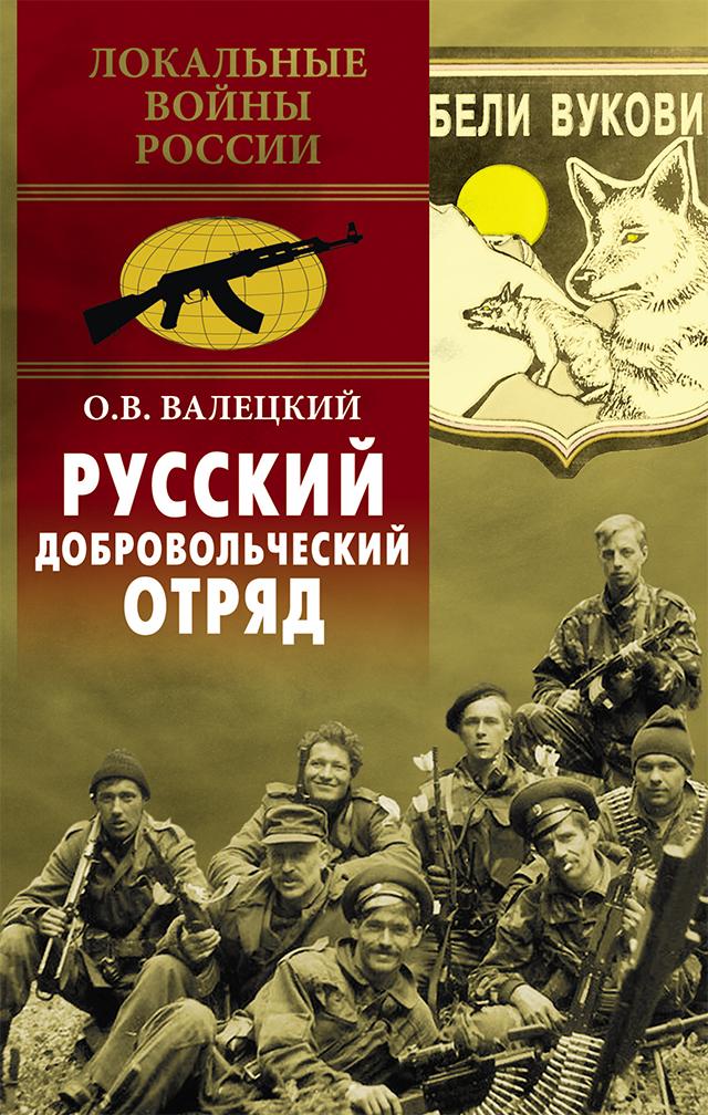"""КНИГА. Валецкий О.В. """"Русский добровольческий отряд"""""""