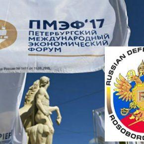 РОСОБОРОНЭКСПОРТ проведет рекордное количество встреч на Петербургском международном экономическом форуме