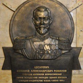 Общество «ДВУГЛАВЫЙ ОРЕЛ». Открытие памятной доски Николаю II во Владивостоке