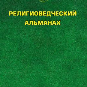 КНИГА. Религиоведческий альманах. 2016. № 2 (2)