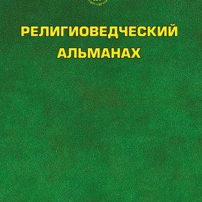 КНИГА. Религиоведческий альманах. 2017. № 1 (3)
