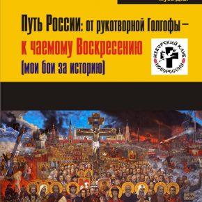 КНИГА. Муза Д.Е. «Путь России: от рукотворной Голгофы — к чаемому Воскресению (мои бои за историю)»