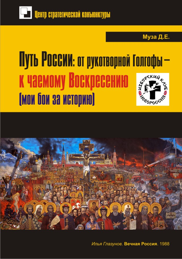 http://conjuncture.ru/wp-content/uploads/2017/09/book-muza-russia-way-golgotha-2018-cover.jpg