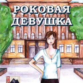 "КНИГА. Сахаров Е.В. ""Роковая девушка: роман"""