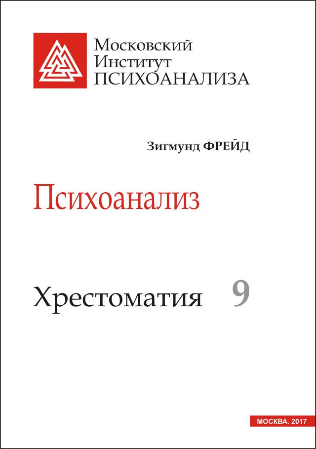 КНИГА. Фрейд З. «Конструктивный психоанализ»