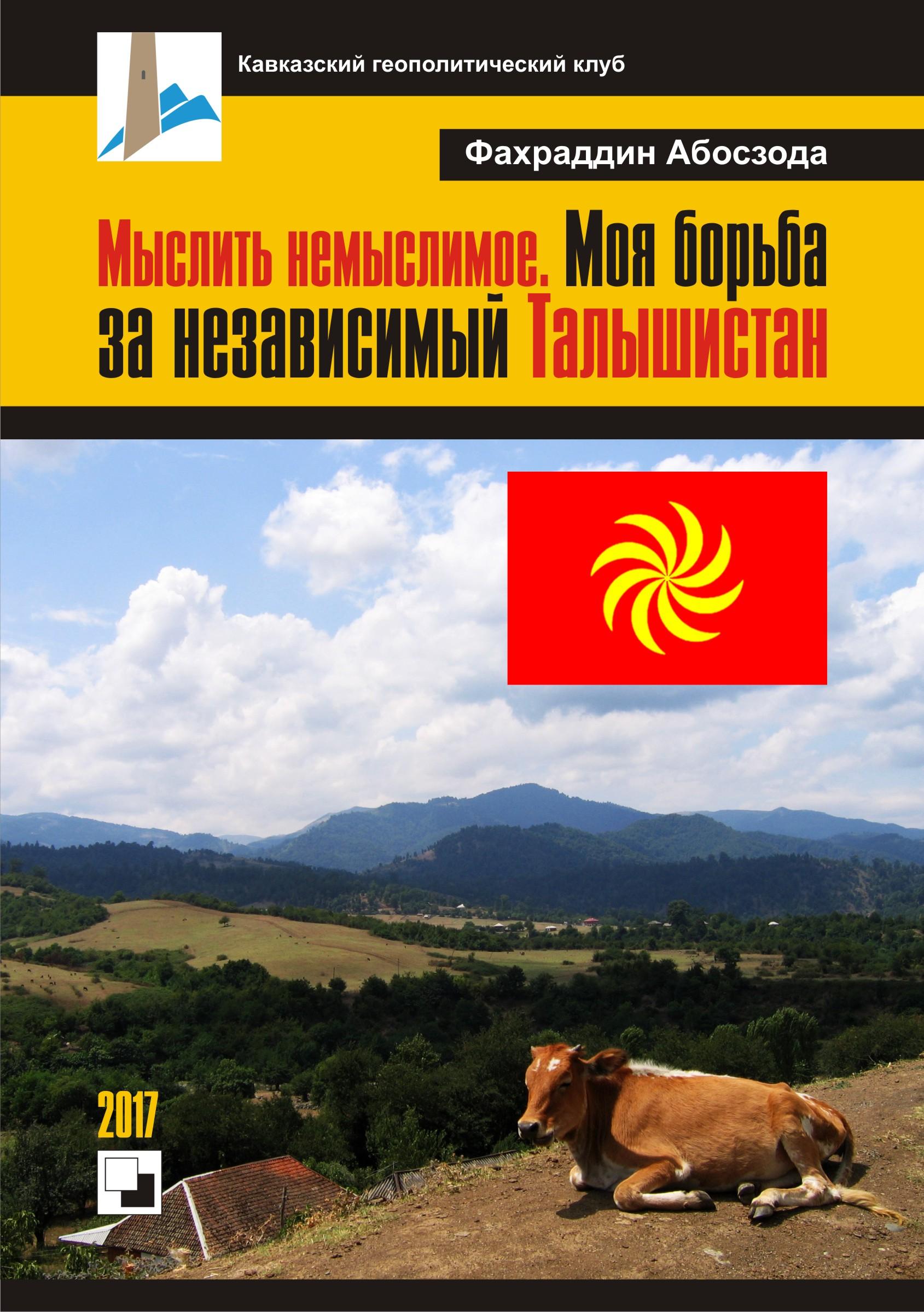 КНИГА. Абосзода Ф. «Мыслить немыслимое. Моя борьба за независимый Талышистан»