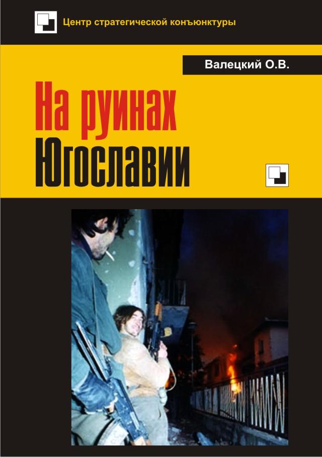 "КНИГА. Валецкий О.В. ""На руинах Югославии"""