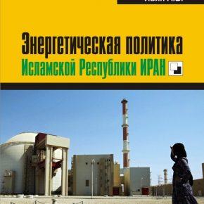 """КНИГА. Ивин А.В.""""Энергетическая политика Исламской Республики Иран"""""""