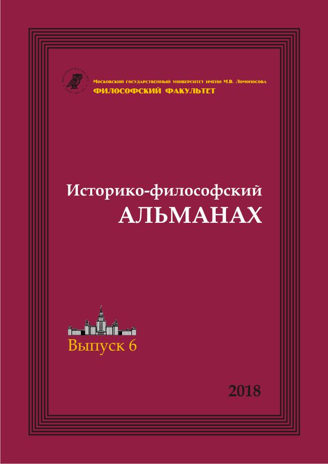 КНИГА. «Историко-философский АЛЬМАНАХ: Выпуск 6»