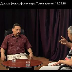 Дмитрий Муза. Доктор философских наук. Точка зрения. 19.05.18
