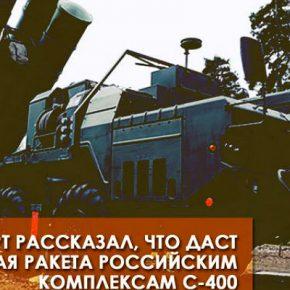 «Слово и Дело»: Эксперт рассказал, что даст новая ракета российским комплексам С-400
