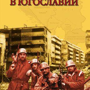 КНИГА. Валецкий О.В. Война в Югославии (2018)