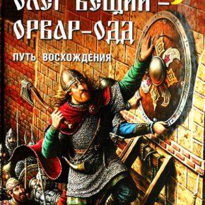 День Вещего Олега. 2 сентября 912 года в русской истории