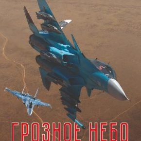 Новая книга Центра АСТ «Грозное небо. Авиация в современных конфликтах»