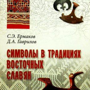КНИГА. Ермаков С.Э., Гаврилов Д.А. Символы в традициях восточных славян (2018)