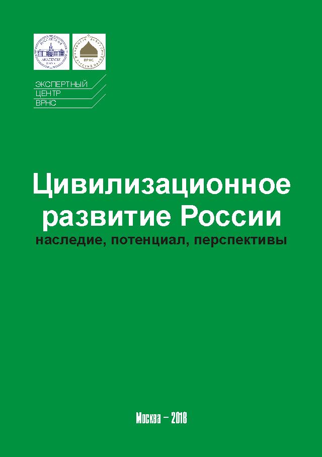 """КНИГА. """"Цивилизационное развитие России: наследие, потенциал, перспективы"""""""