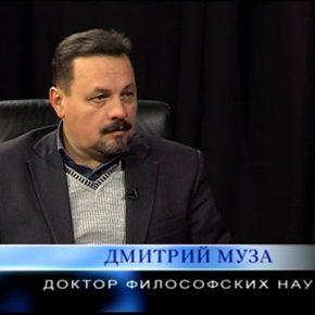 Дмитрий Муза. Доктор философских наук. Точка зрения. 20.11.18