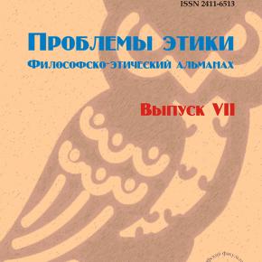 КНИГА. Проблемы этики: Философско-этический альманах. Выпуск VII