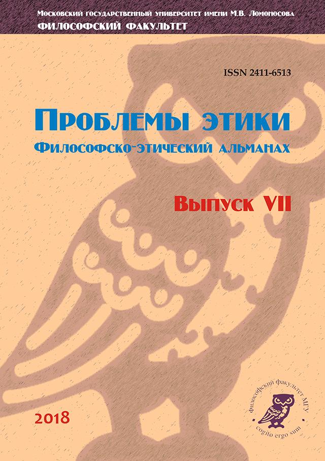 КНИГА. Проблемы этики: Философско-этический альманах. Выпуск VII (обложка)