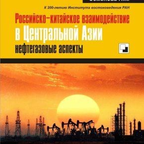 """КНИГА. Семенова Н.К.""""Российско-китайское взаимодействие в Центральной Азии: нефтегазовые аспекты"""""""