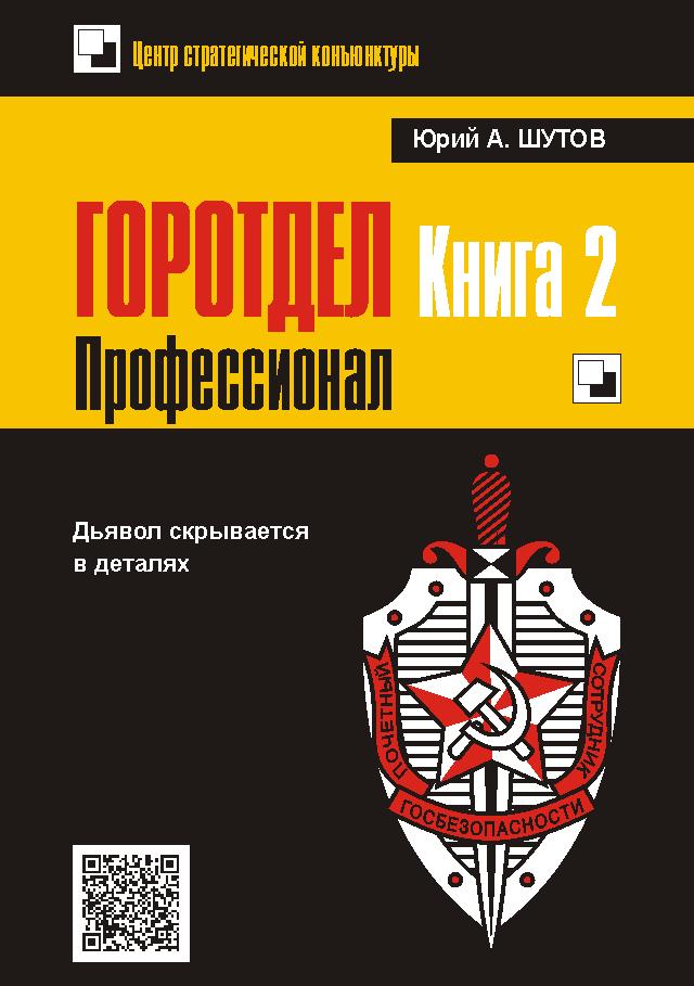 "КНИГА. Шутов Ю.А. ""ГОРОТДЕЛ. Книга 2-я книга: Профессионал"""