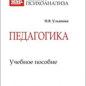 """КНИГА. Ульянова И.В.""""Педагогика. Учебное пособие"""""""