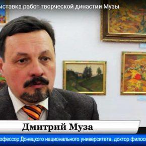 Министерство информации ДНР. В Донецке открылась выставка работ творческой династии Музы