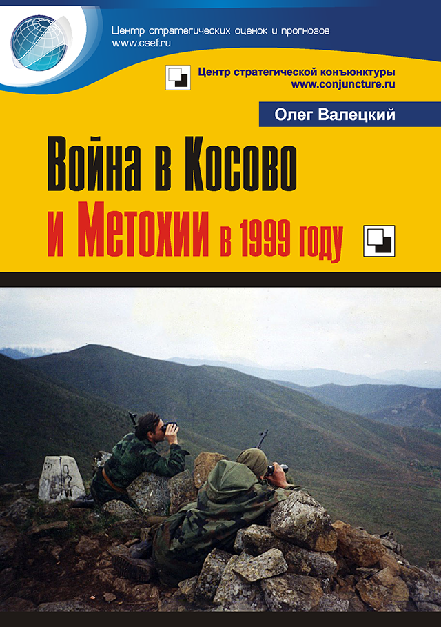"""КНИГА. Валецкий О.В. """"Война в Косово и Метохии в 1999 году"""""""