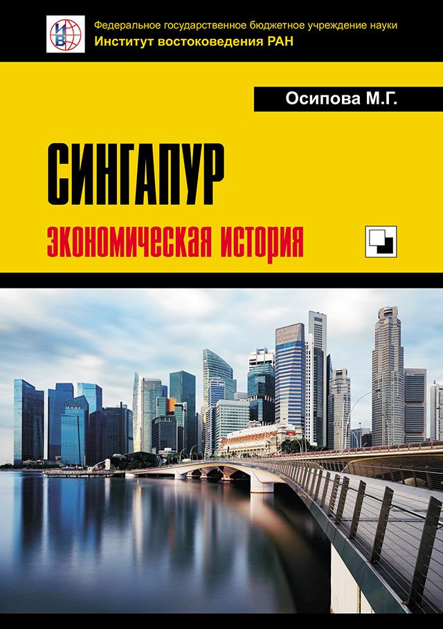 """КНИГА. Осипова М.Г. """"Сингапур: эономическая история"""""""