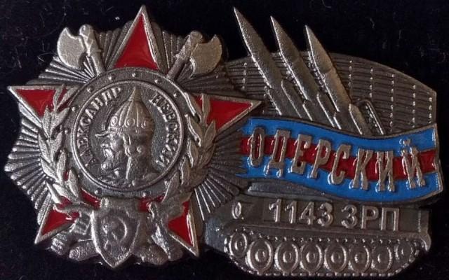 ЦЕНТР военно-политических исследований (КИЕВ). Зенитный ракетный полк: историю не выбросишь