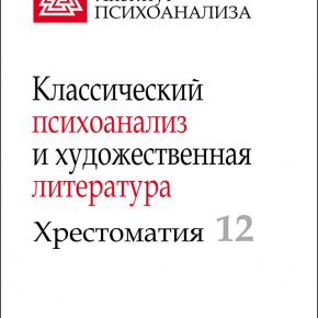 КНИГА. Классический психоанализ и художественная литература. ХРЕСТОМАТИЯ (12)