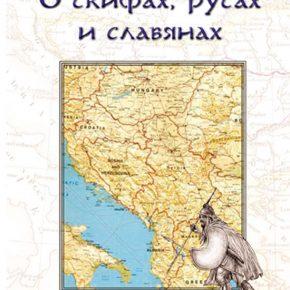 КНИГА. «О скифах, русах и славянах на Балканах»
