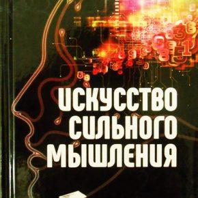 КНИГА. Дмитрий Гаврилов, «Искусство сильного мышления. Эвристика — наука будущего»