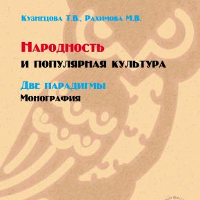 КНИГА. Кузнецова Т.В., Рахимова М.В. Народность и популярная культура. Две парадигмы